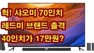 헉! 샤오미의 가성비 브랜드 레드미 70인치TV 출격