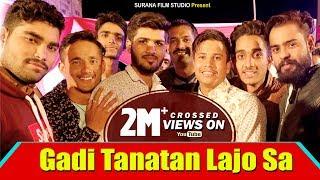 Gadi Tanatan Lajo Sa (Official ) Birthday Highlight Dance | Pankaj Sharma | Surana Film Studio