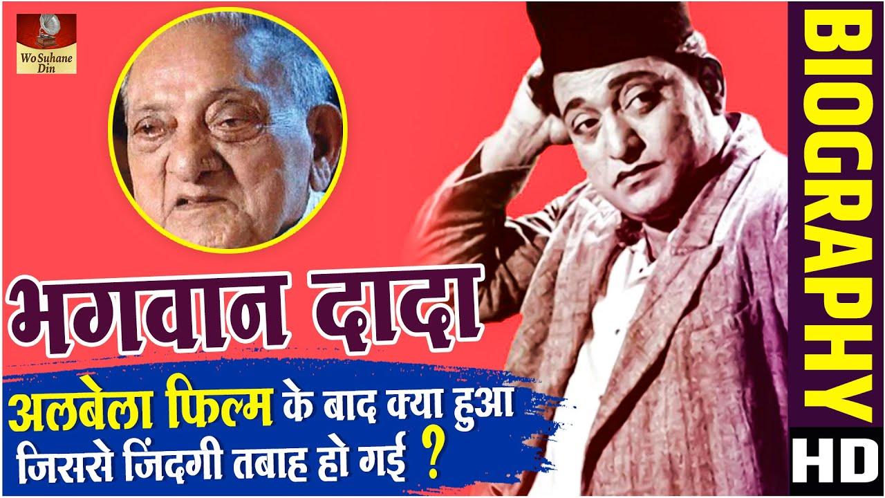 Bhagwan Dada - Biography in Hindi   एक महान कलाकार जो राजा से रंक हुआ   Dancing Icon Of India HD