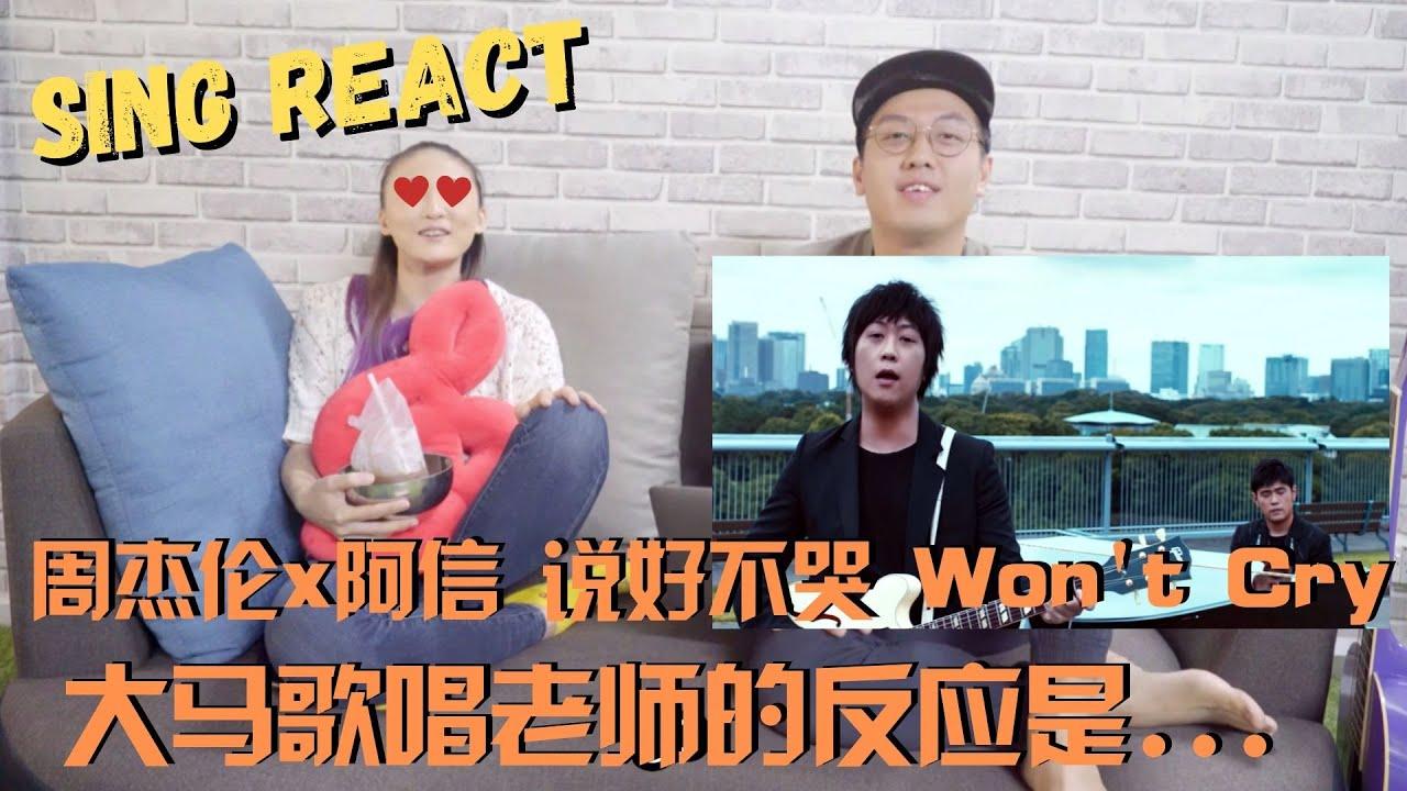 【SING REACT】周杰倫 Jay Chou【說好不哭 Won't Cry】with 五月天阿信 (Mayday Ashin)