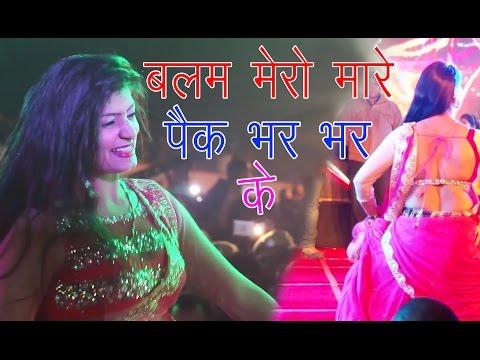 Balam Mero Mare Pack || बलम मेरो मारे पैक भर भर || Super Hit Song New  2019
