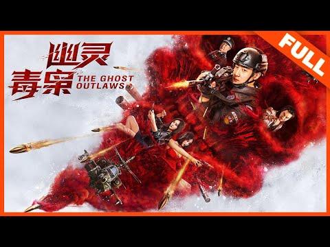 Download 【动作犯罪】《幽灵毒枭 THE GHOST OUTLAWS》惊心上演警毒大战   Full Movie   王放 / 甘露