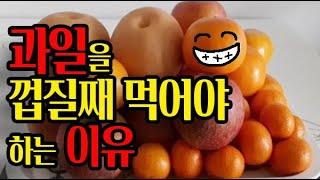 과일은 왜 껍질째 먹으면 좋을까요?