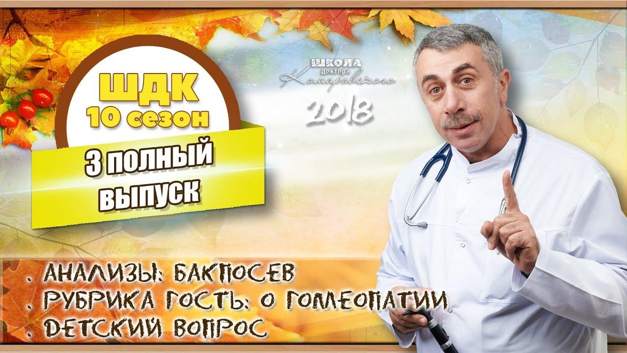 Школа доктора Комаровского - 10 сезон, 3 выпуск 2018 г. (полный выпуск)