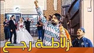 زلاطة رجع بقوة وشاف اماني تزوجت  #ولاية بطيخ #تحشيش #الموسم الثالث