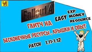Fallout 4 - Глитч на бесконечные ресурсы, крышки и опыт. exp,money,resource