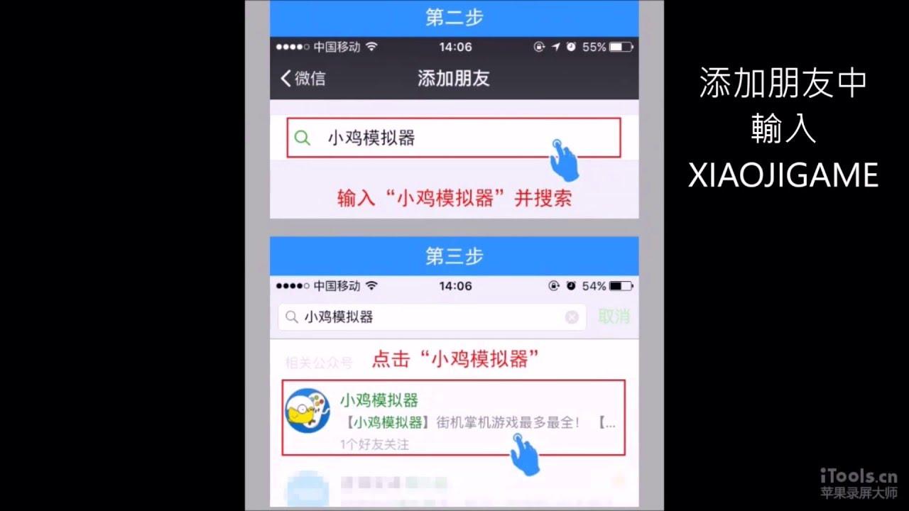 (免JB) IOS手機模擬器 完美支援IOS9或以上 - YouTube