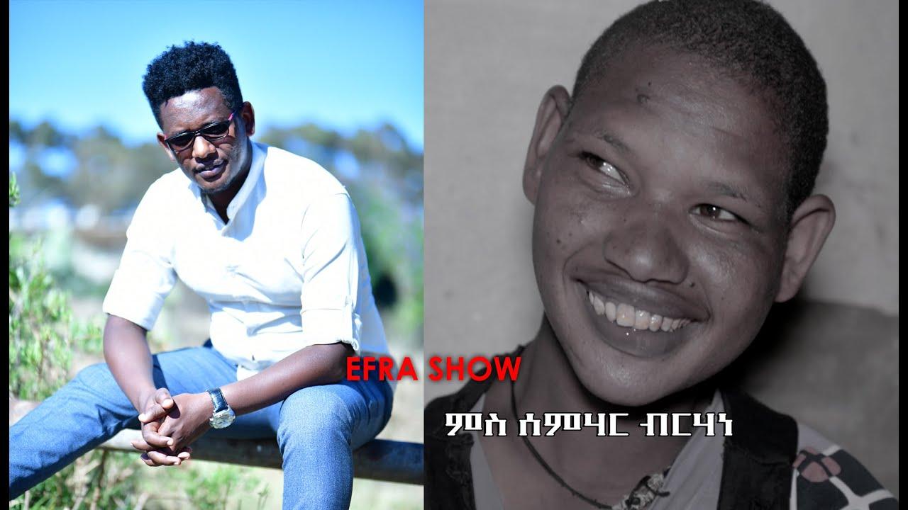 Download New Eritrean Movie l EFRA SHOW l ዕላል ምስ ስድራ ቤት SEMHAR BRHANE  l ሓገዝኹም ኣይፈለዮም l FULL INTERVIEW - 2021