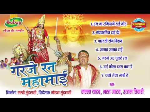 Garje Ran Mahamai- Chhattisgarhi Superhit Jasgeet Album - Jukebox - Singer Bharat Jatav