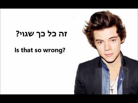 One Direction - Strong - HebSub מתורגם