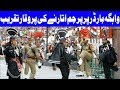 Wagah Border Parade Independence Day Special 2018 14 August 2018 Dunya News mp3