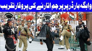 Wagah Border Parade Independence Day Special 2018 | 14 August 2018 | Dunya News