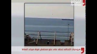 شاهد فيديو لمروحيات التحالف العربي تحلق فوق ميناء المكلا