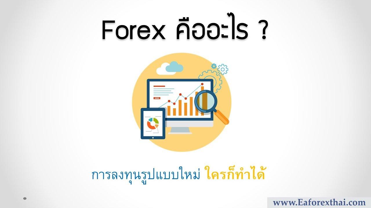 Forex คืออะไร ? ลงทุนสร้างรายได้ในตลาด Forex ง่ายๆ 2018 | Eaforexthai.com