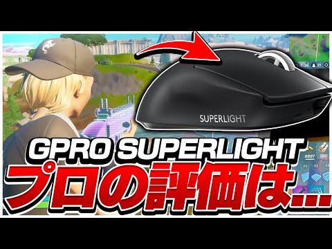 新発売「GproXSuperLight」をレビュー!CR所属プロゲーマーの評価は…??【フォートナイト/FORTNITE 実況】