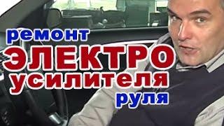 РЕМОНТ ЭЛЕКТРОУСИЛИТЕЛЯ РУЛЯ