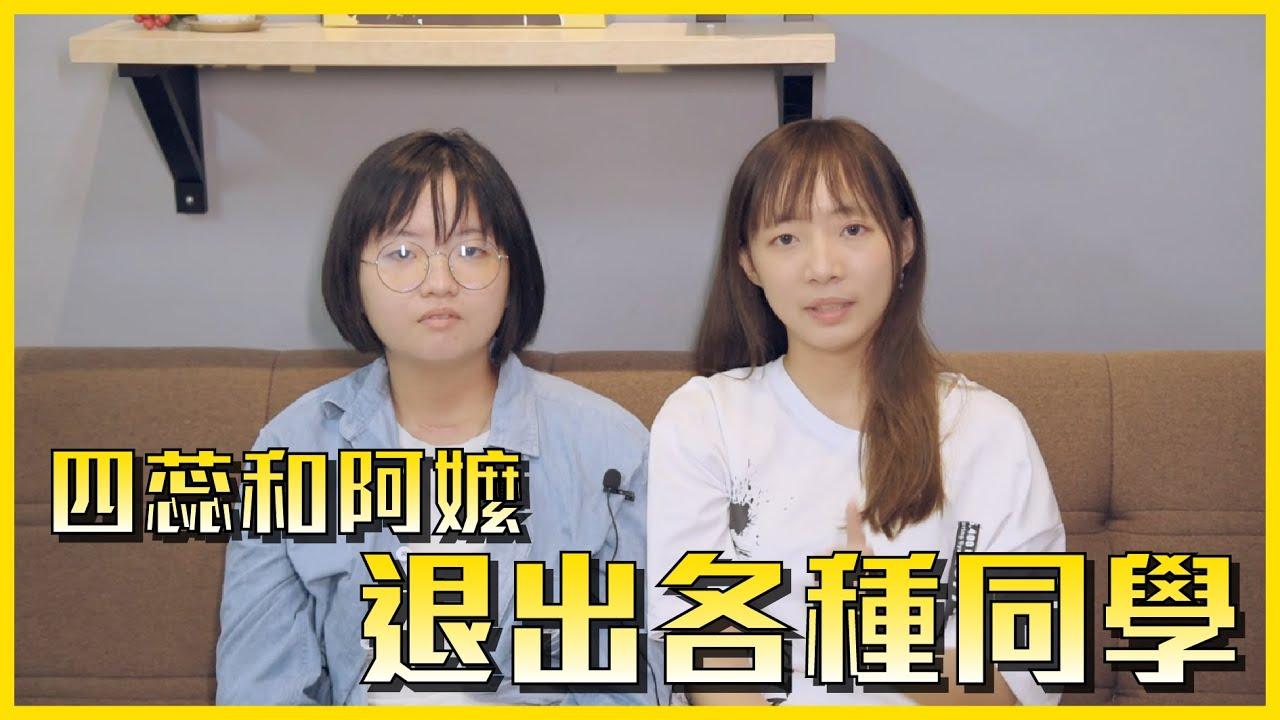 四蕊和阿嬤退出各種同學【重大公告】 - YouTube