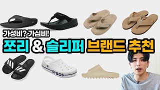 남자 여름 쪼리와 슬리퍼 브랜드 추천!!