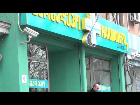 Pharmadepot Pharmaceutical Company / ფარმადეპო ( ფარმაცევტული კომპანია ) [6 Vaja Pshavela, Tbilisi ]