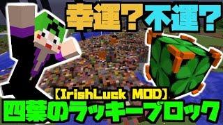 【単発マイクラ実況】幸せくるかな?四葉のラッキーブロック!【IrishLuckMod】