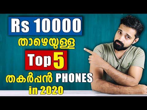 TOP 5 Incredible Phones Under Rs 10000 In 2020 (Malayalam) | 10000നു താഴെ ഉള്ള 5 കിടിലൻ ഫോണുകൾ