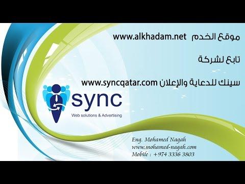 Alkhadam - الخدم thumb