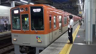 【阪神】8000系 8249F 直通特急大阪梅田行き 西宮発車 (FHD)