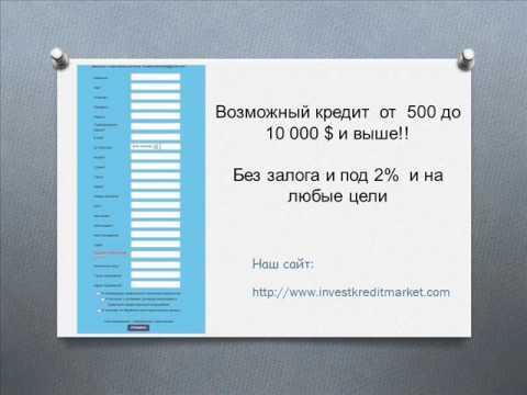 кредит 300 000 без справок и поручителей