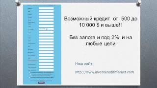 Компания Invest Kredit Market