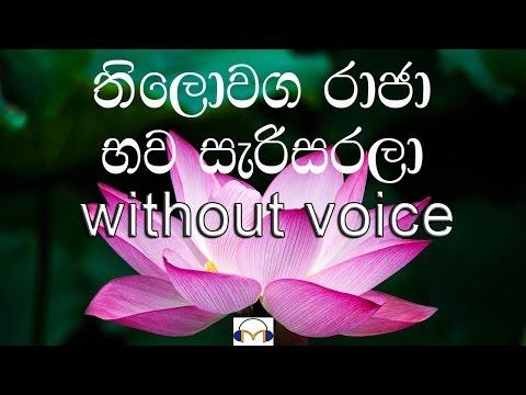 Thiloaga Raja karaoke (without voice) තිලොවග රාජා භව සැරිසරලා
