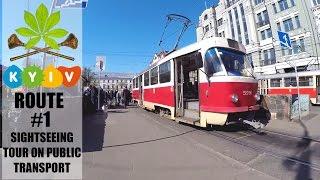 Обзорная экскурсия по Киеву на общественном транспорте