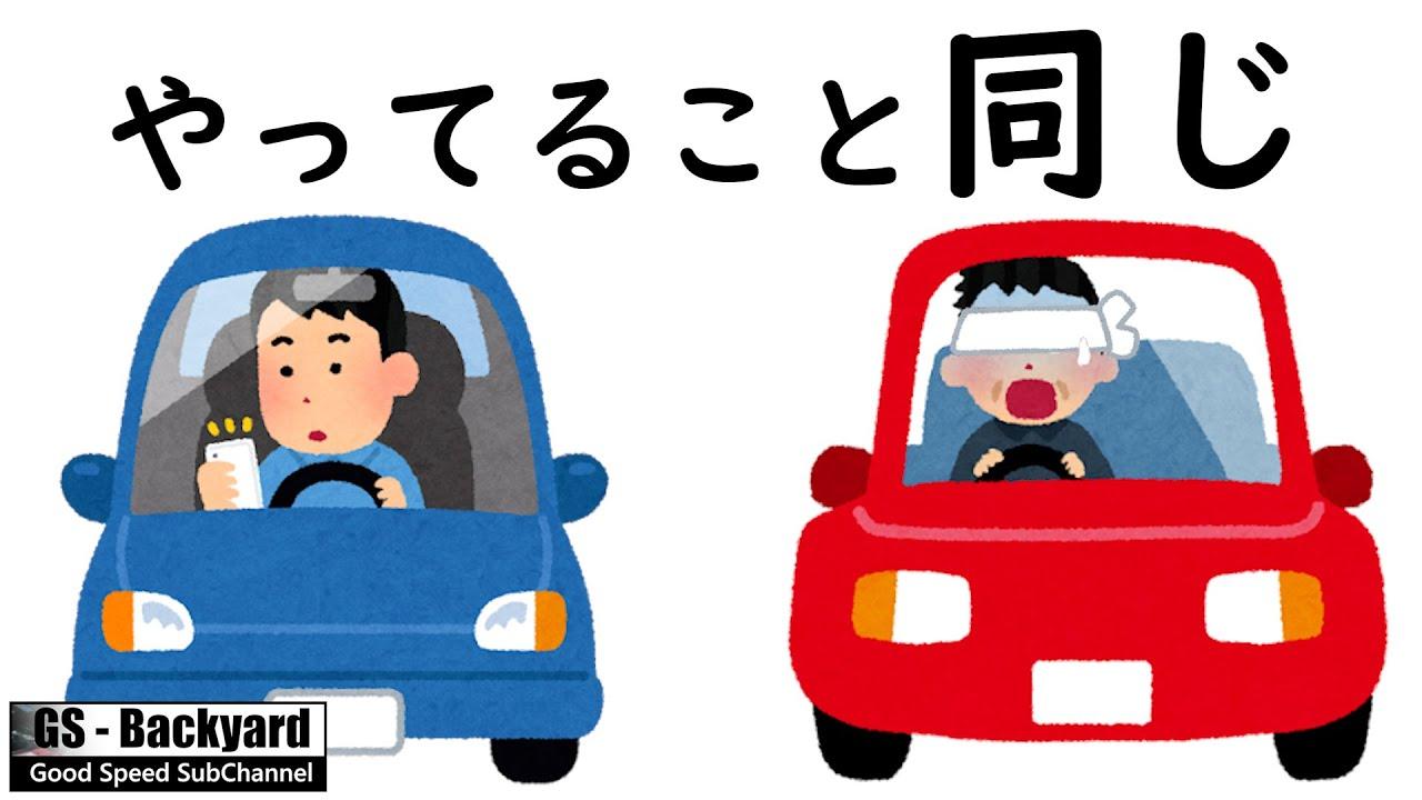 【恐怖】3秒間目隠しして走れますか?ながら運転は同じことです【切り抜きGS】
