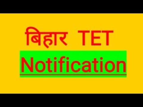Bihar TET notice || बिहार शिक्षक पात्रता परीक्षा नोटिस