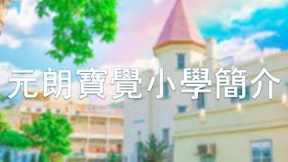Publication Date: 2020-12-18 | Video Title: 元朗寶覺小學 校園生活與學校展望