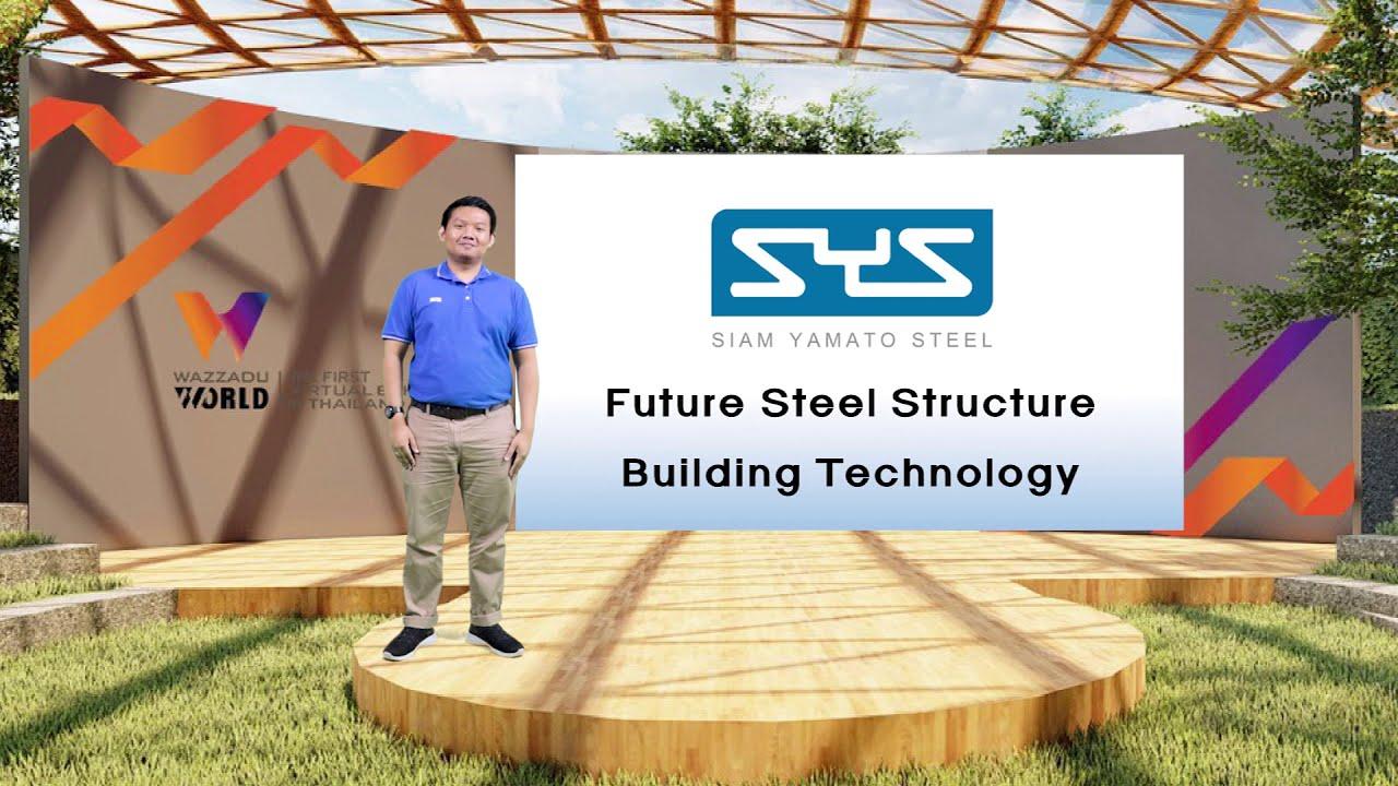 เทคโนโลยีโครงสร้างอาคารเหล็กในอนาคต