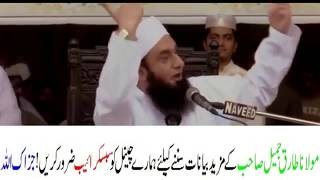 Molana Tariq Jameel Latest bayan-10 June 2018-Always Learn-Ramadan-26