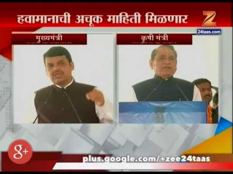 Nagpur | Mahaved | Project Inauguration By Cm Devendra Fadanvis For Weather Report