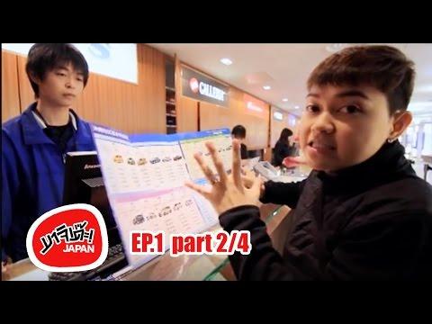 MAJIDE JAPAN : EP13 - 2/4 | การเดินทางจาก BKK ถึง OKINAWA