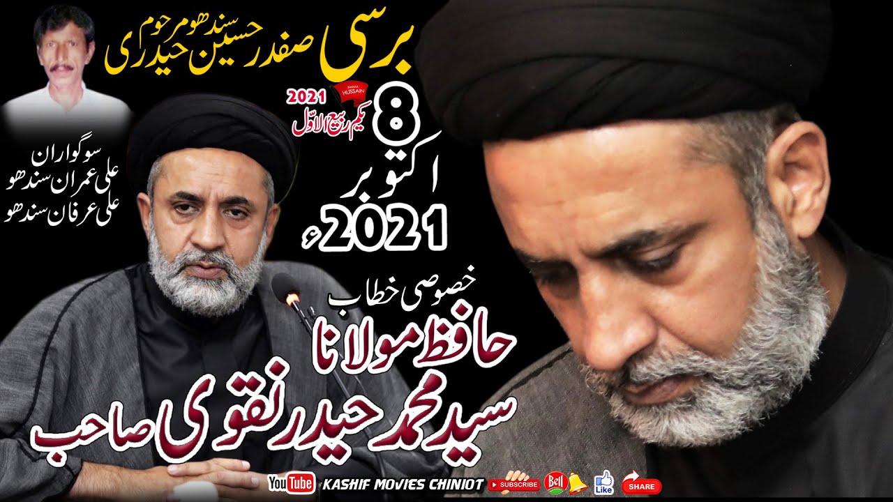 Syed Muhammad Haider Naqvi Khitab 8 October 2021  in Chiniot  ! Kashif Movies Chiniot