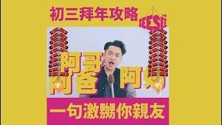 初三拜年攻略︰一句激嬲你親友   See See TVB