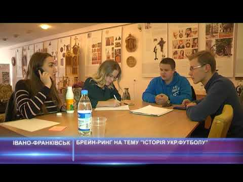 Брейн-ринг на тему «Історія українського футболу»