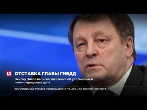 Начальник ГИБДД России Виктор Нилов уходит в отставку