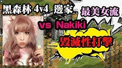 黑森林4v4 vs 正妹女流Nakiki#1 邊家毀滅性快攻 feat.邪龍