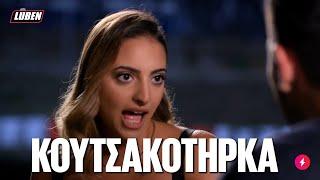Bachelor: Πως λέγονται τα μανταλάκια στα Κυπριακά; | Luben TV