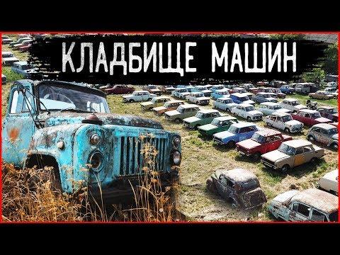 Заброшенные машины СССР: Ретро авто забыты на кладбище техники. Гаражная находка на автопомойке