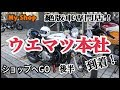 【 モトブログ 】ショップへGO!後半 ウエマツ本社に到着!Kawasaki z1 z2