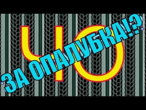 видео: ВЫ такого НЕ видели! НЕсъёмная ОПАЛУБКА - ТРАСФОРМЕР из металла для монолитного строительства!