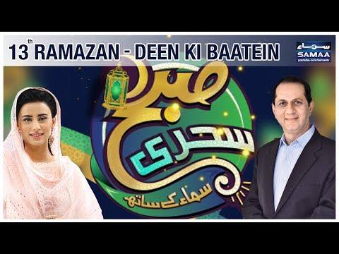 Deen ki Baatein   Subah Sehri Samaa Kay Saath   SAMAA TV   29 May 2018