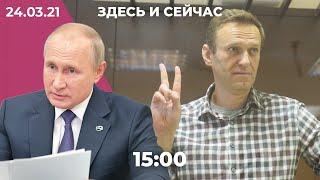 Весенняя акция за Навального. Как прививался Путин. Задержание родственников геев в Чечне