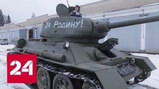 """""""Т-34"""" - уже в кино - Россия 24"""